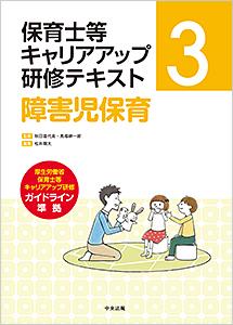 保育等キャリアアップ研修テキスト3 障害児保育