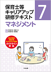保育等キャリアアップ研修テキスト7 マネジメント