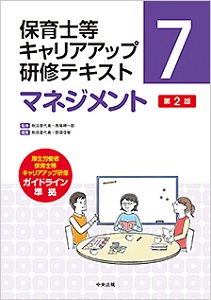 保育等キャリアアップ研修テキスト7 マネジメント 第2版