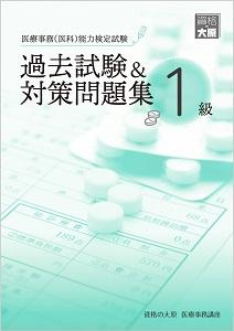 医療事務(医科)能力検定試験 過去試験&対策問題集 1級