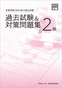 医療事務(医科)能力検定試験 過去試験&対策問題集 2級