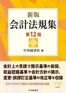 新版 会計法規集 第12版