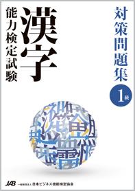 漢字能力検定試験 対策問題集 1級編 (平成30年発刊、※会員特典割引対象外)