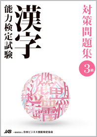 漢字能力検定試験 対策問題集 3級編 (平成31年発刊、※会員特典割引対象外)