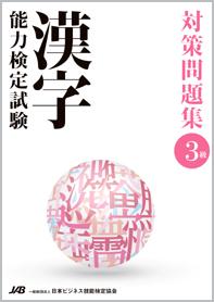 漢字能力検定試験 対策問題集 3級編 (平成30年発刊、※会員特典割引対象外)