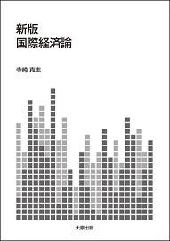新版 国際経済論