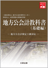 地方公会計 教科書(基礎編)