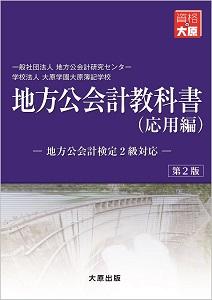 地方公会計教科書(応用編)2版