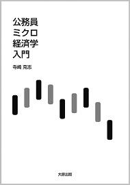 公務員ミクロ経済学入門