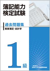 簿記能力検定試験 過去問題集 1級商業簿記・会計学編 (令和2年発刊、※会員特典割引対象外)