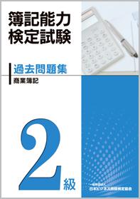 簿記能力検定試験 過去問題集 2級商業簿記編(平成30年発刊、※会員特典割引対象外)