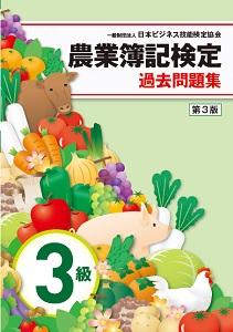 農業簿記検定3級過去問題集(第3版)