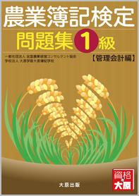 農業簿記検定 問題集1級 管理会計編