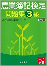 農業簿記検定 問題集3級 (第2版)