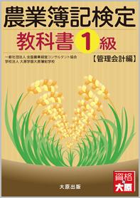 農業簿記検定 教科書1級 管理会計編