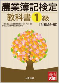 農業簿記検定 教科書1級 財務会計編