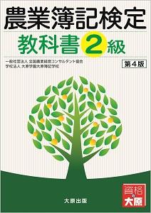農業簿記検定教科書2級(第4版)