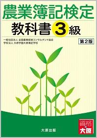 農業簿記検定 教科書3級 (第2版)