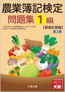 農業簿記検定 1級問題集 原価計算編(第2版)