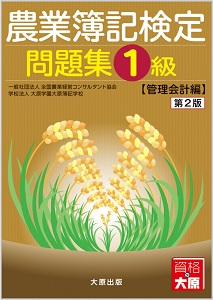 農業簿記検定 1級問題集 管理会計編(第2版)