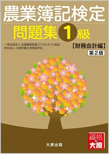 農業経理士問題集【財務会計編】(第2版)