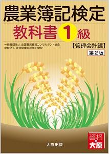 農業簿記検定 1級教科書 管理会計編(第2版)