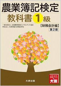 農業経理士教科書【財務会計編】(第2版)