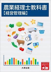農業経理士教科書 【経営管理編】