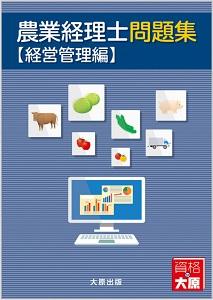 農業経理士問題集【経営管理編】