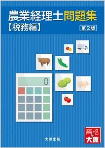 農業経理士問題集【税務編】第2版