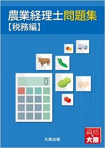 農業経理士問題集【税務編】第5版