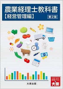 農業経理士教科書【経営管理編】(第2版)