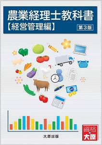 農業経理士教科書【経営管理編】(第3版)