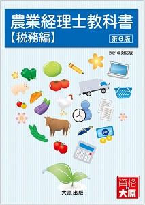 農業経理士教科書【税務編】第6版