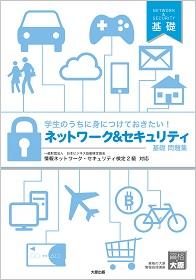 ネットワーク&セキュリティ 基礎問題集