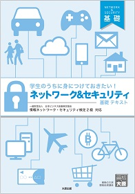ネットワーク&セキュリティ 基礎テキスト