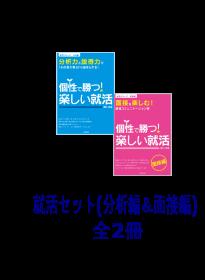 【就活セット 全2冊】個性で勝つ!楽しい就活 分析編/個性で勝つ!楽しい就活 面接編