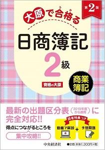 大原で合格る日商簿記2級 商業簿記(2版)