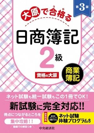 大原で合格る日商簿記2級 商業簿記(3版)