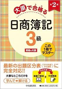 大原で合格る日商簿記3級(2版)