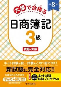 大原で合格る日商簿記3級(3版)