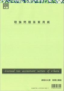 税理士理論用紙A4サイズ