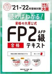 FP2級'21-'22受検対策 資格の大原公式 AFP合格テキスト