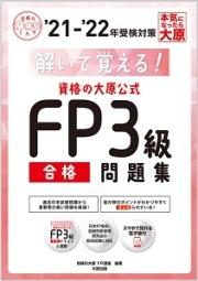 '21-'22受検対策 資格の大原公式 FP3級合格問題集