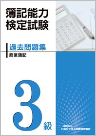 簿記能力検定試験 過去問題集 3級商業簿記編(平成31年発刊、※会員特典割引対象外)