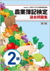 農業簿記検定2級過去問題集(第3版)