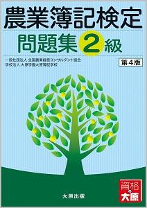 農業簿記検定問題集2級(第4版)