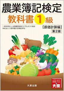 農業簿記検定 1級教科書 原価計算編(第2版)
