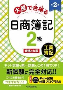 大原で合格る日商簿記2級 工業簿記(第2版)