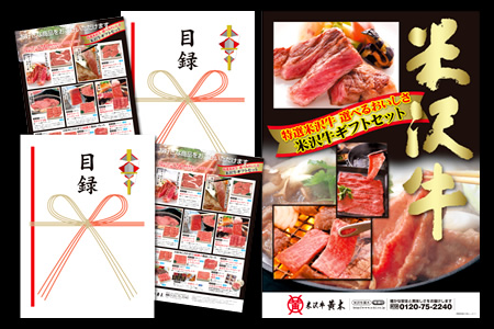 送料無料 米沢牛 景品目録セット 2万円コース 2セット